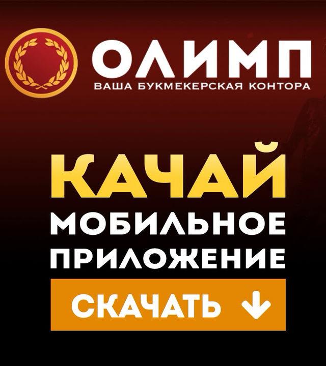 ЧЕМПИОНАТ МИРА-2018 С БУКМЕКЕРСКОЙ КОНТОРОЙ ОЛИМП
